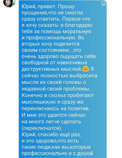 Отзыв Наталья
